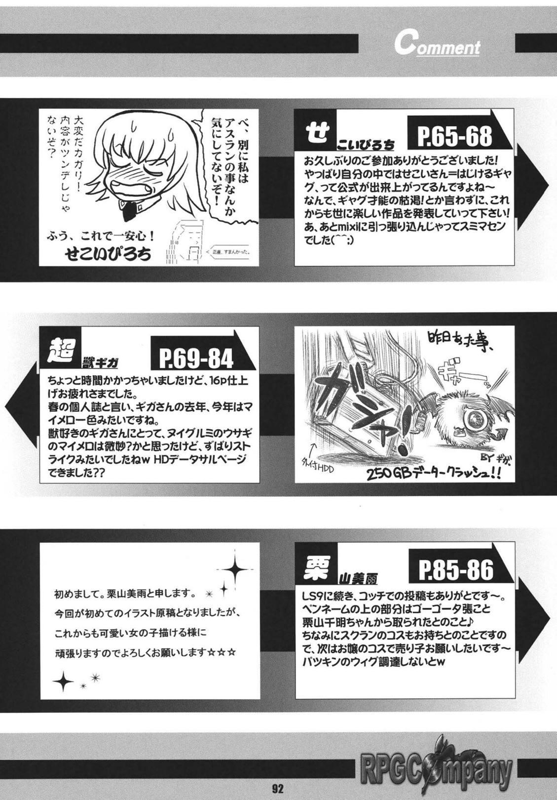 Tsundere Tamashii 91
