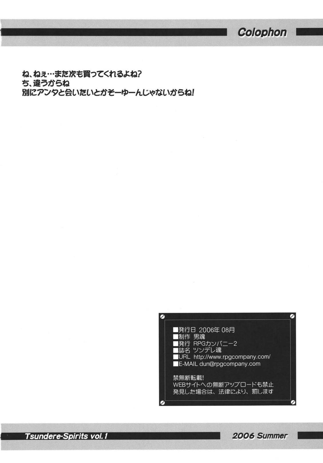 Tsundere Tamashii 93