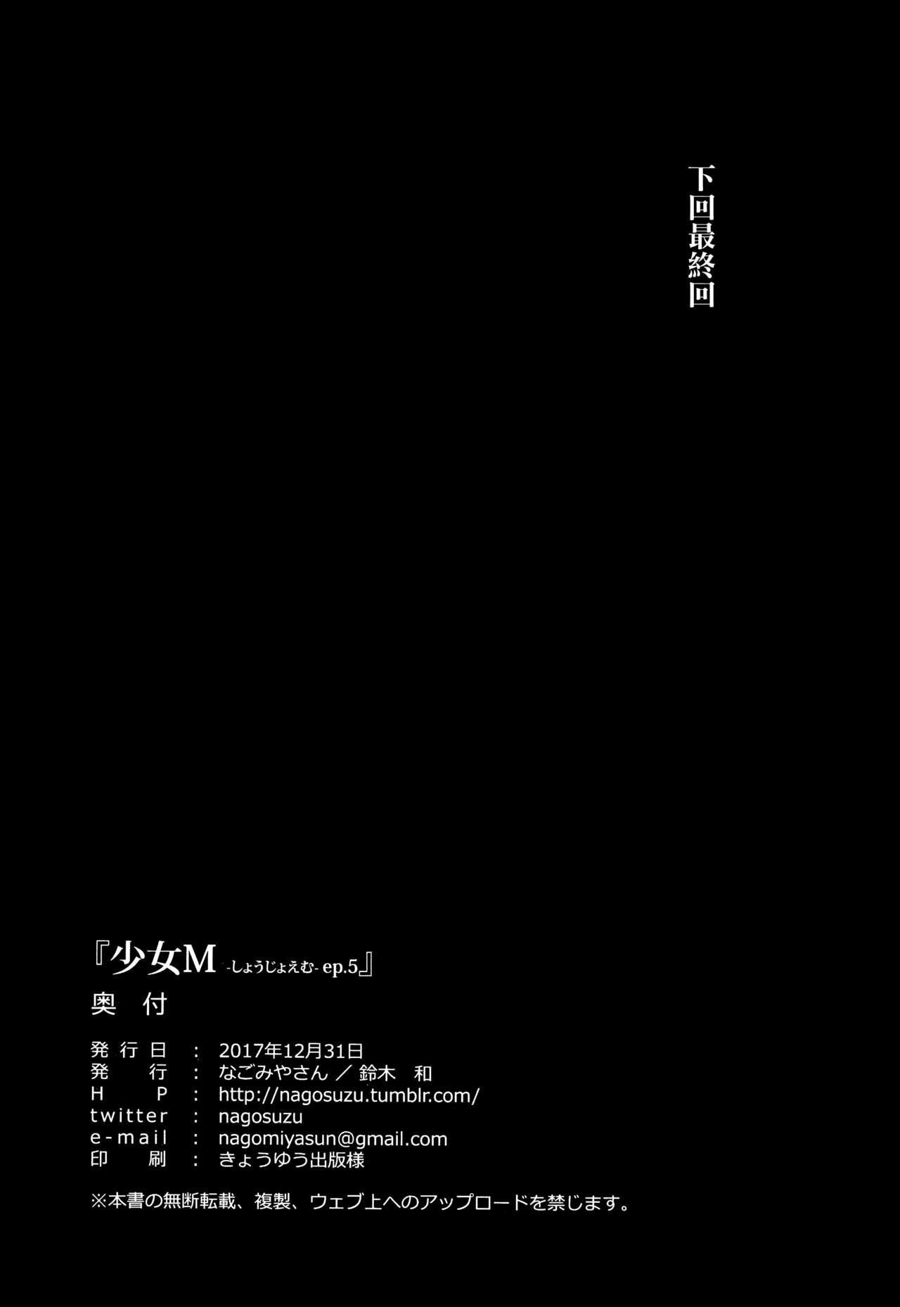 Shoujo M 82