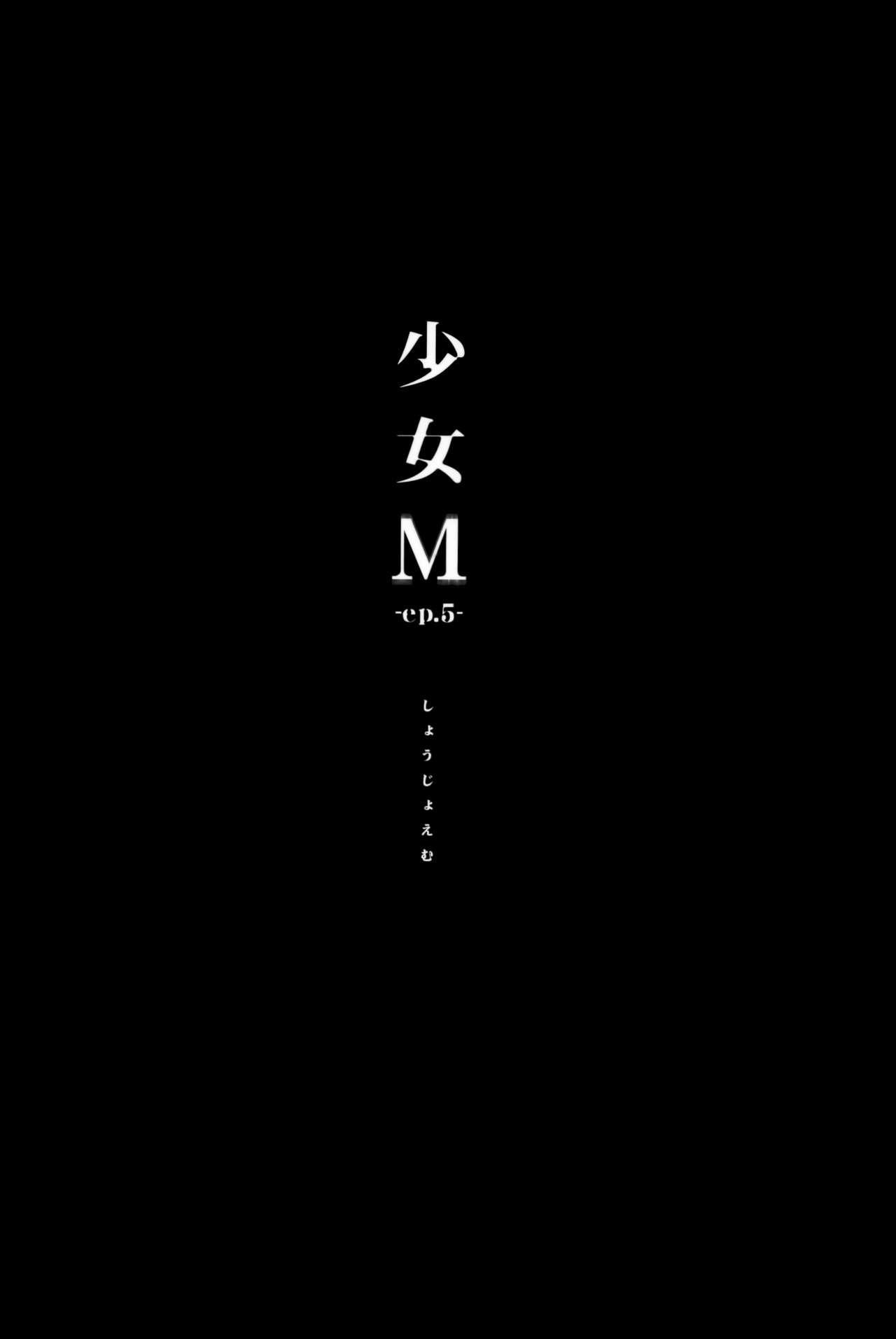 Shoujo M 84