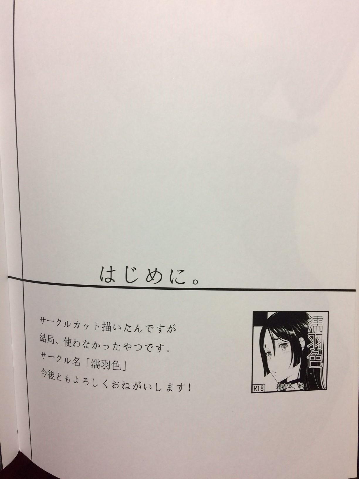 Anata no Haha to shite Misugosemasen!! 1