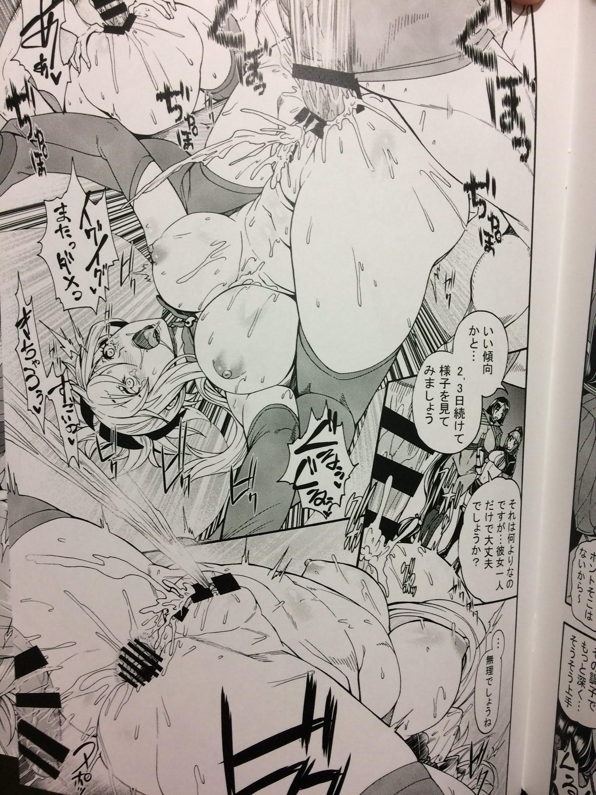 Anata no Haha to shite Misugosemasen!! 8