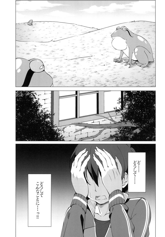 (SC2018 Spring) [Idobata Kaigisho (Fried)] Kono Subarashii Oujo-sama wa Onii-sama ga Daisuki!! (Kono Subarashii Sekai ni Syukufuku o!) 4