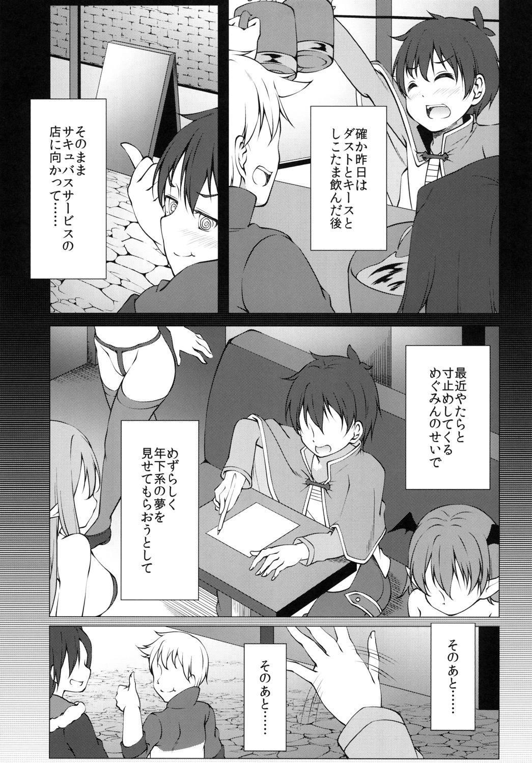 (SC2018 Spring) [Idobata Kaigisho (Fried)] Kono Subarashii Oujo-sama wa Onii-sama ga Daisuki!! (Kono Subarashii Sekai ni Syukufuku o!) 6