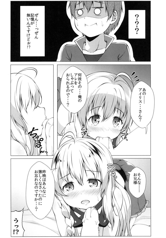(SC2018 Spring) [Idobata Kaigisho (Fried)] Kono Subarashii Oujo-sama wa Onii-sama ga Daisuki!! (Kono Subarashii Sekai ni Syukufuku o!) 7