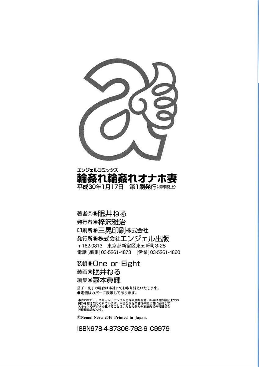 Maware Maware Onahozuma 216