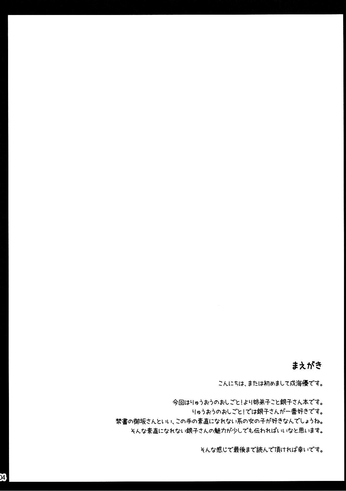 Anedeshi Sonna ni Akai Kao Shite Doushitan desu? 4
