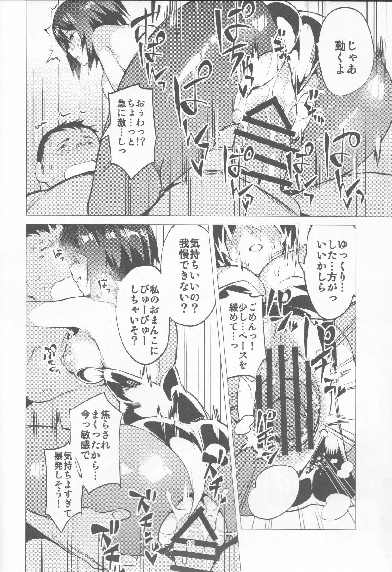 PENZERSTIC BEAST to Koshizukai no Tami 10