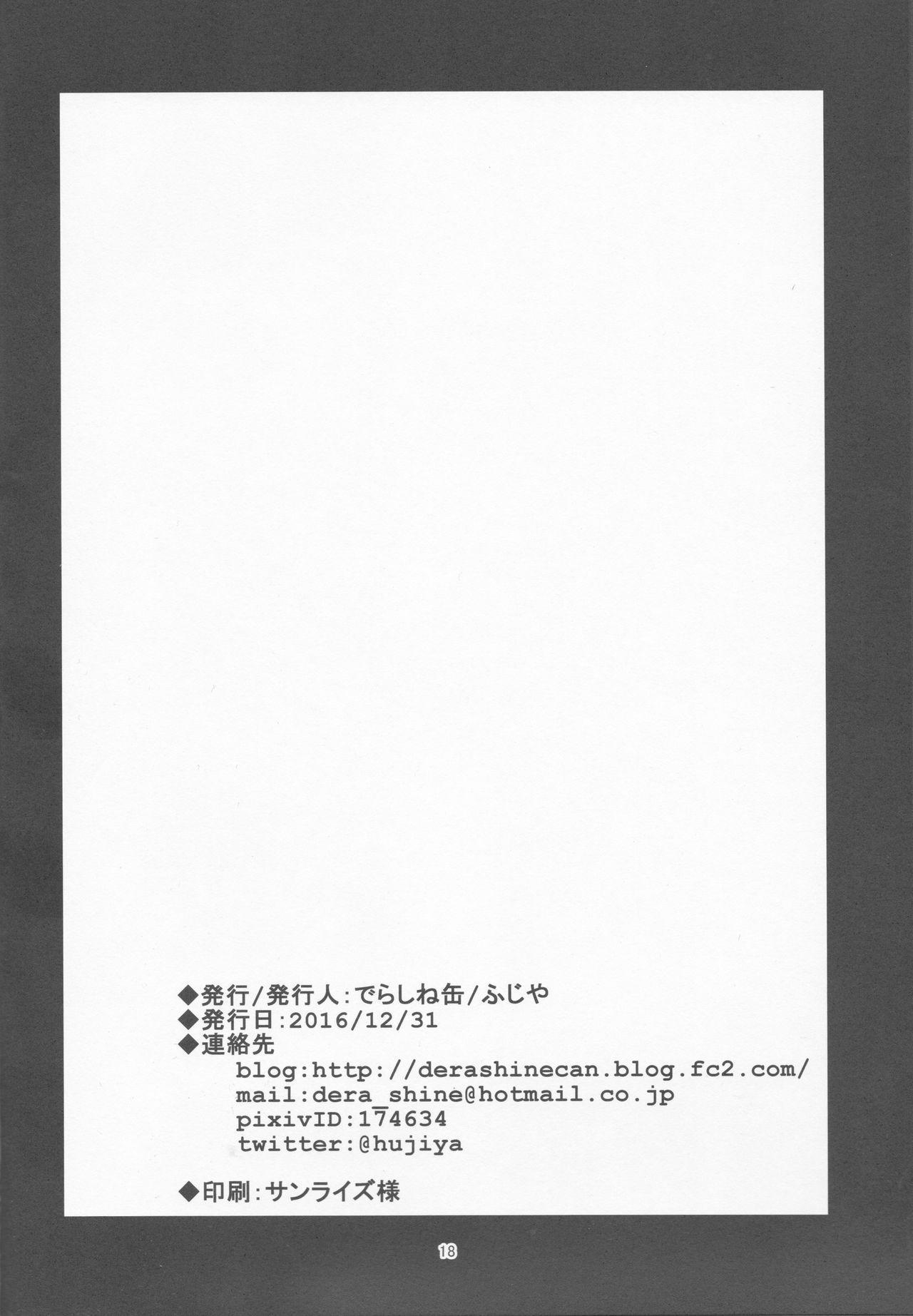 PENZERSTIC BEAST to Koshizukai no Tami 16