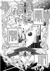 Kyououji no Ibitsu na Shuuai1 Ch. 1-2 6