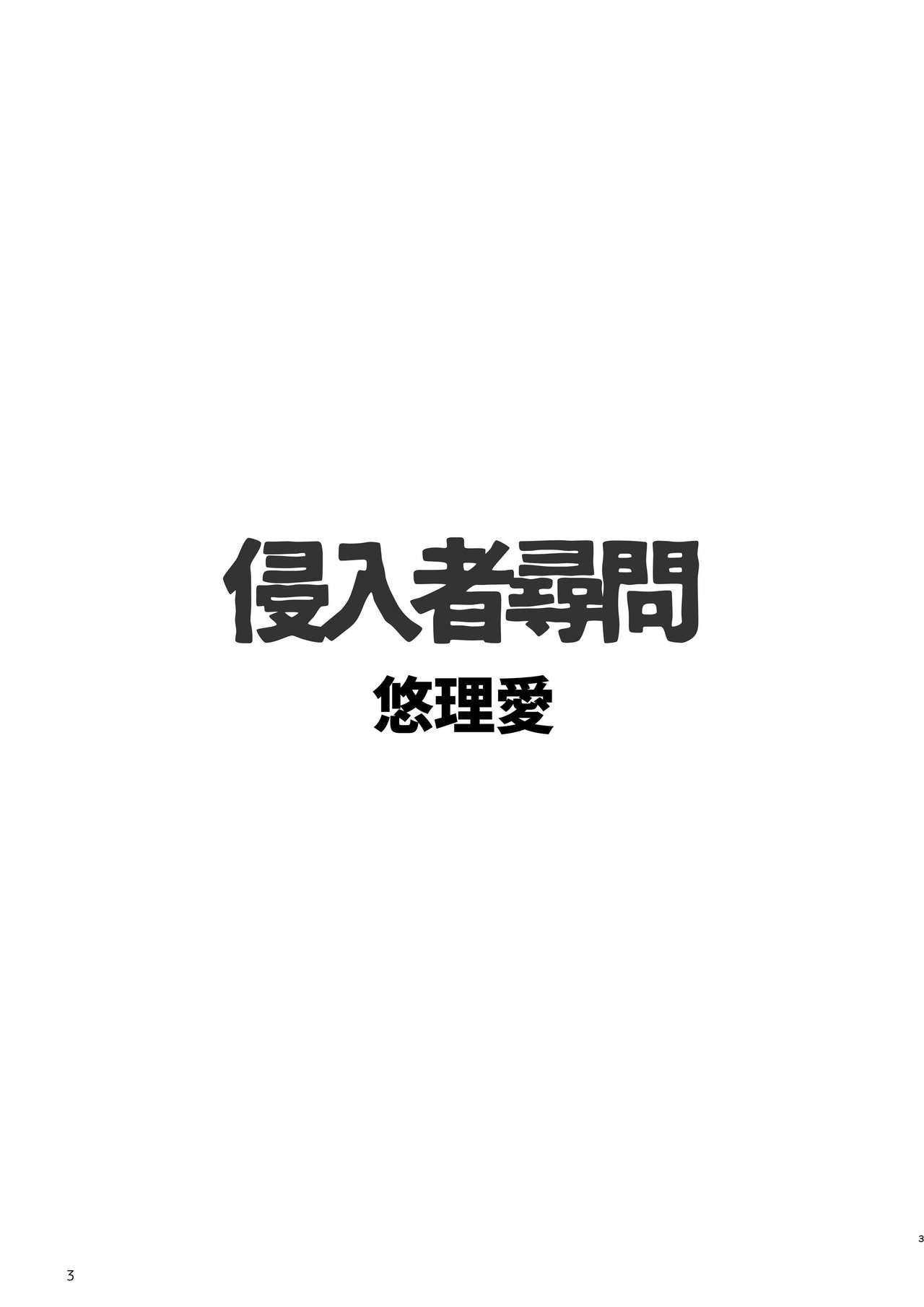 Shinnyuusha Jinmon 2