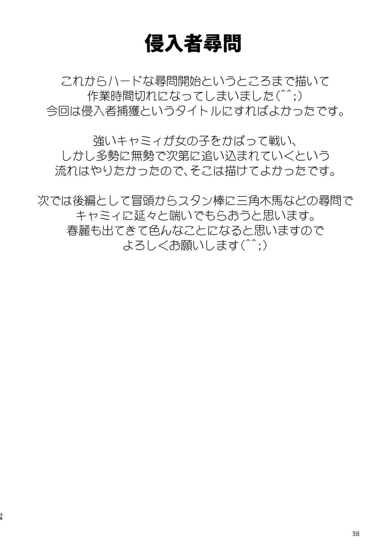 Shinnyuusha Jinmon 37