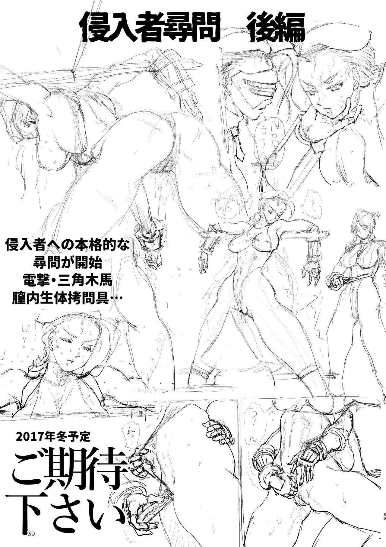Shinnyuusha Jinmon 38