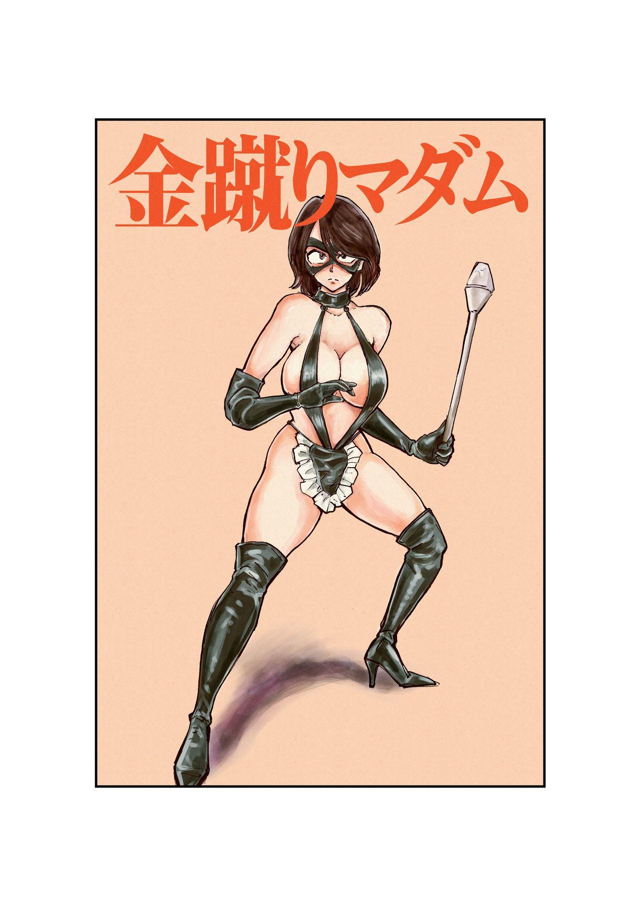 [Pecan (Makunouchi)] Kinkeri Madam   Kick-in-the-Balls Madam [English] [Tigoris Translates] 0