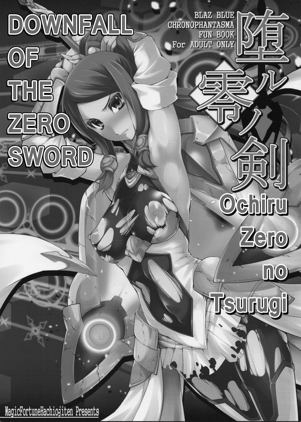 Ochiru Zero no Tsurugi 2