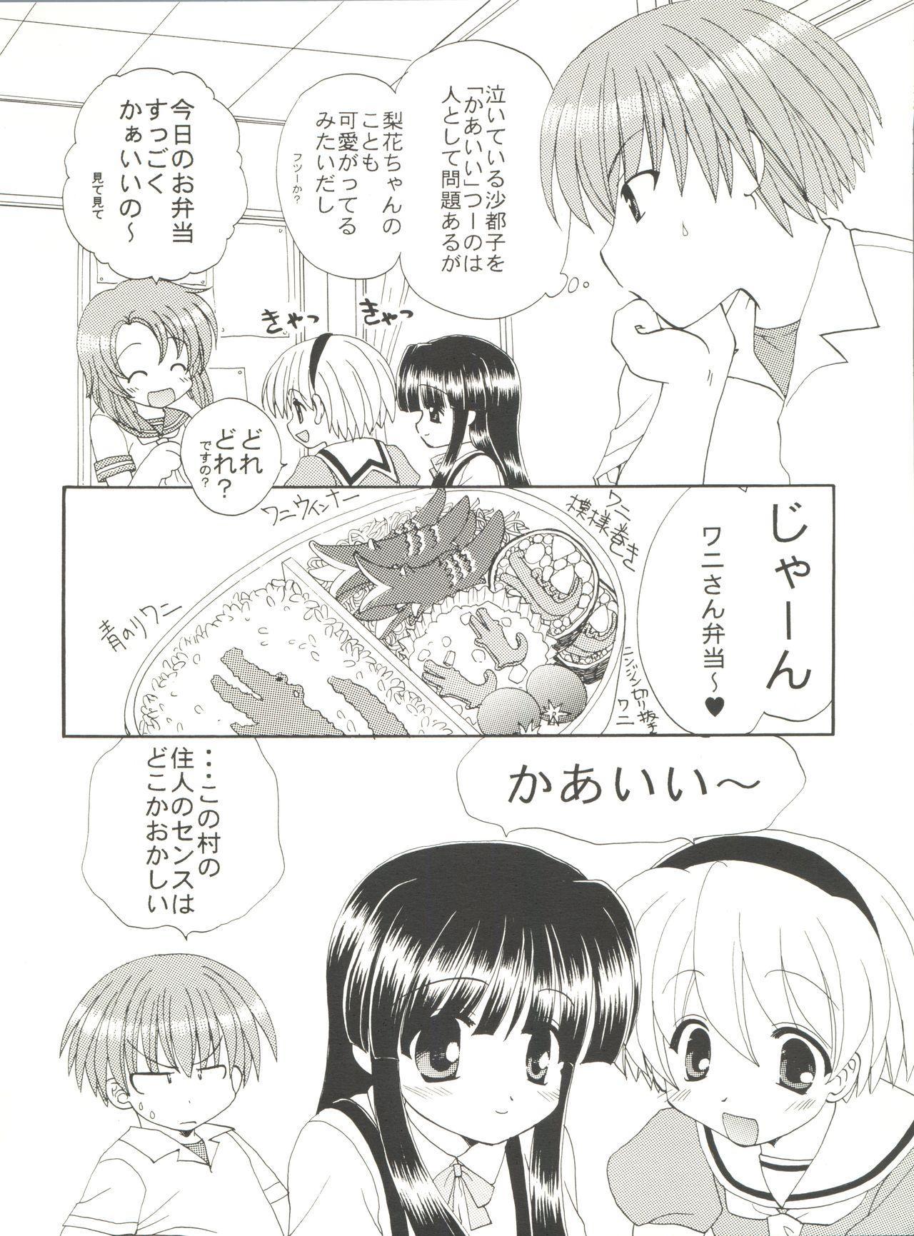 Higurashi no Naku ya ni 11
