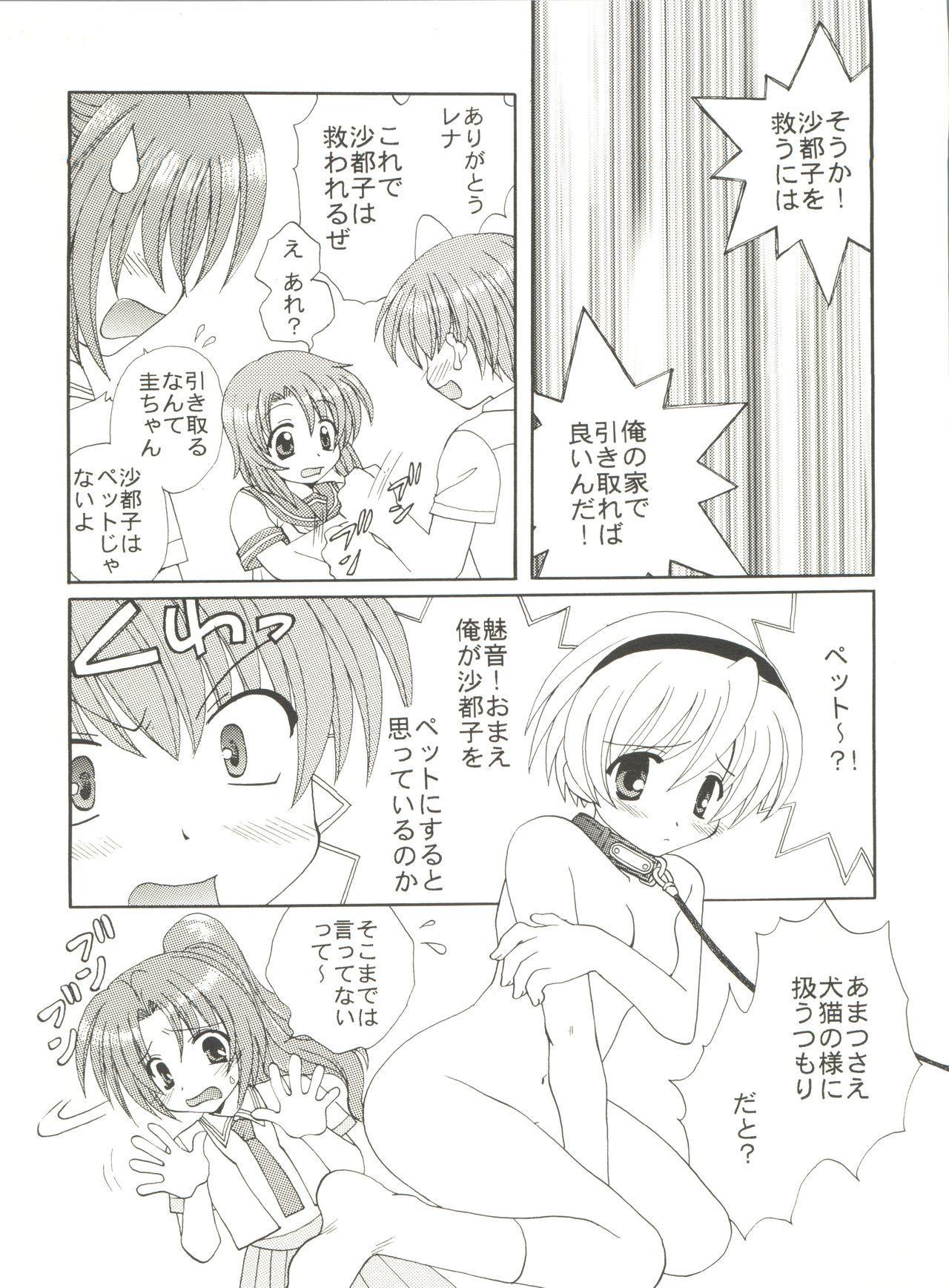 Higurashi no Naku ya ni 13