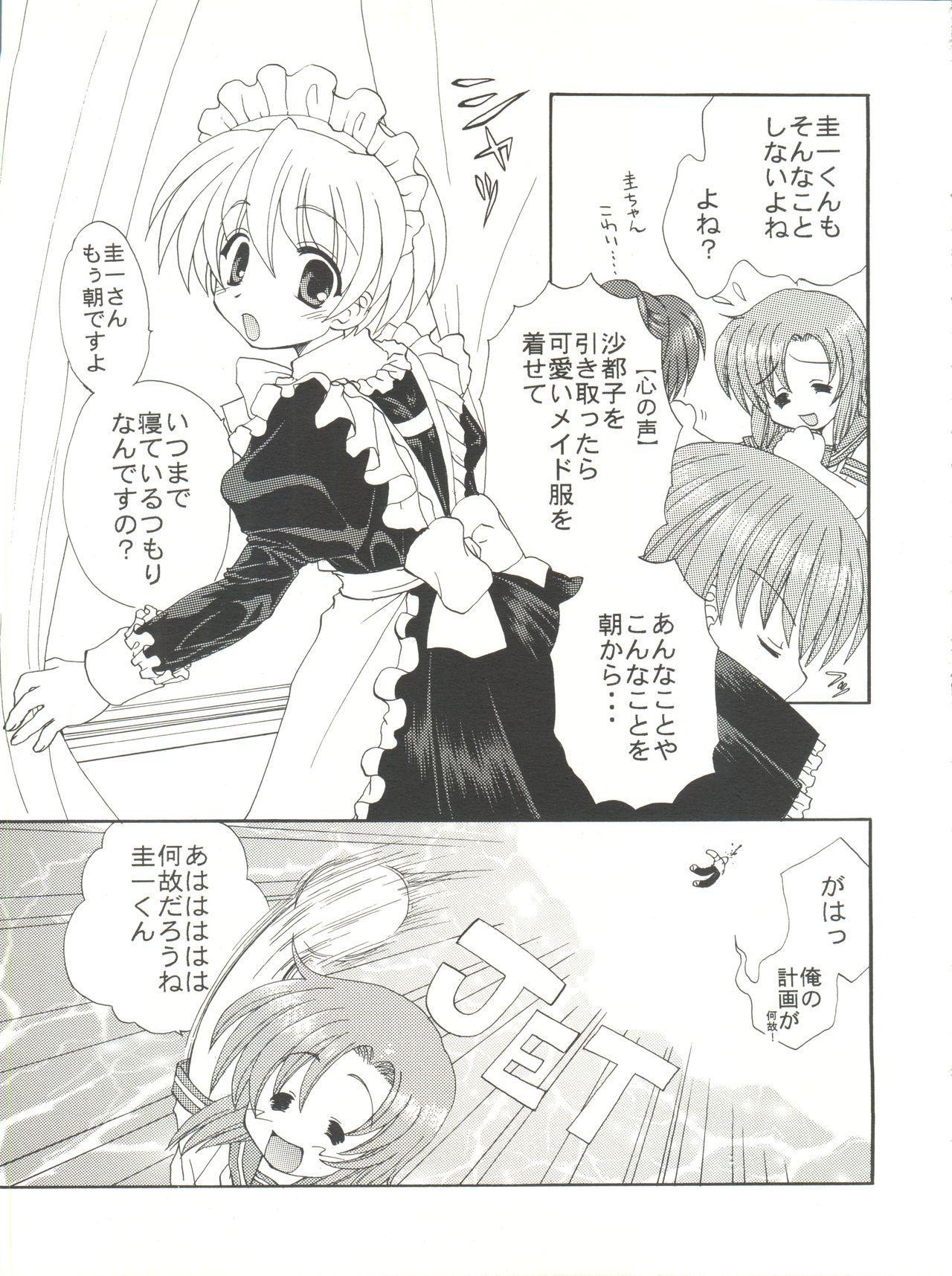 Higurashi no Naku ya ni 14