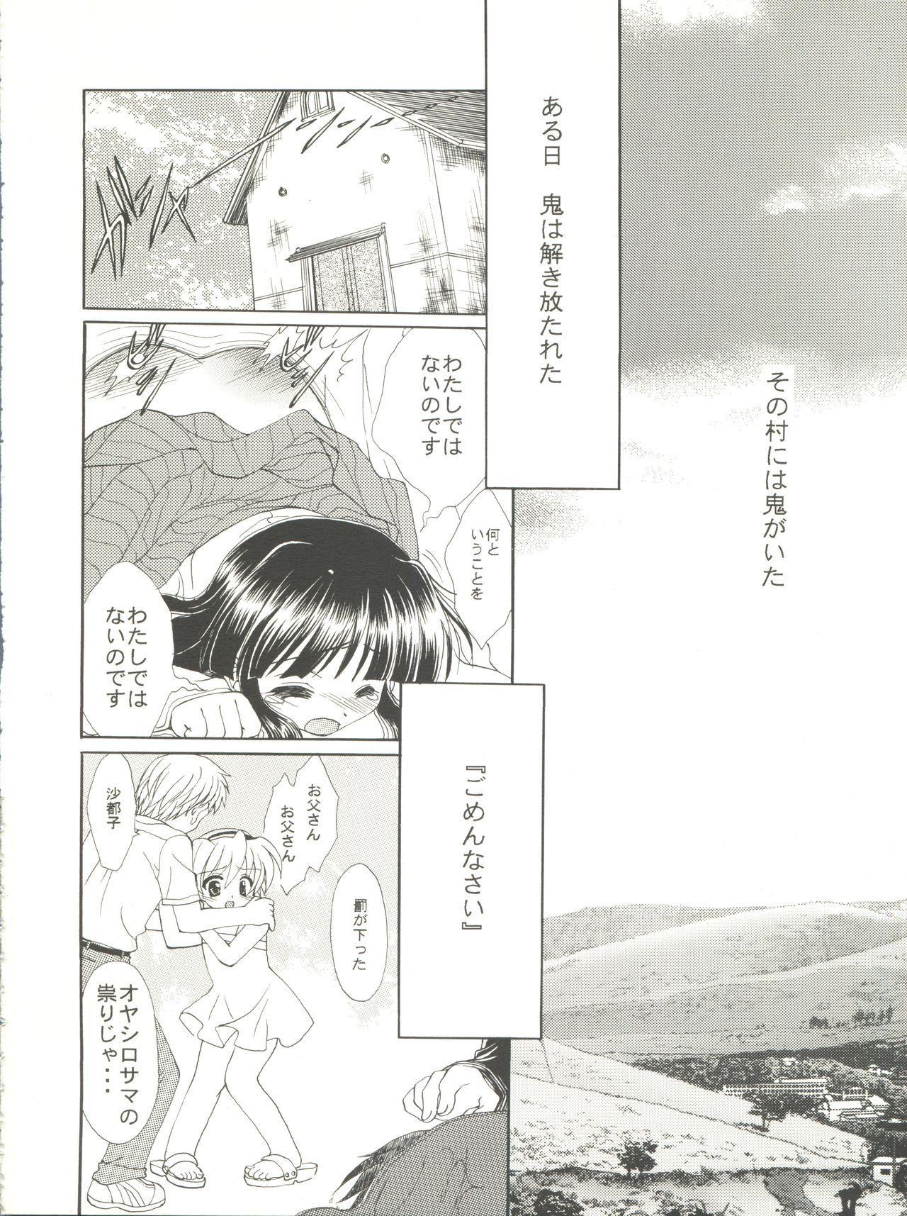 Higurashi no Naku ya ni 15