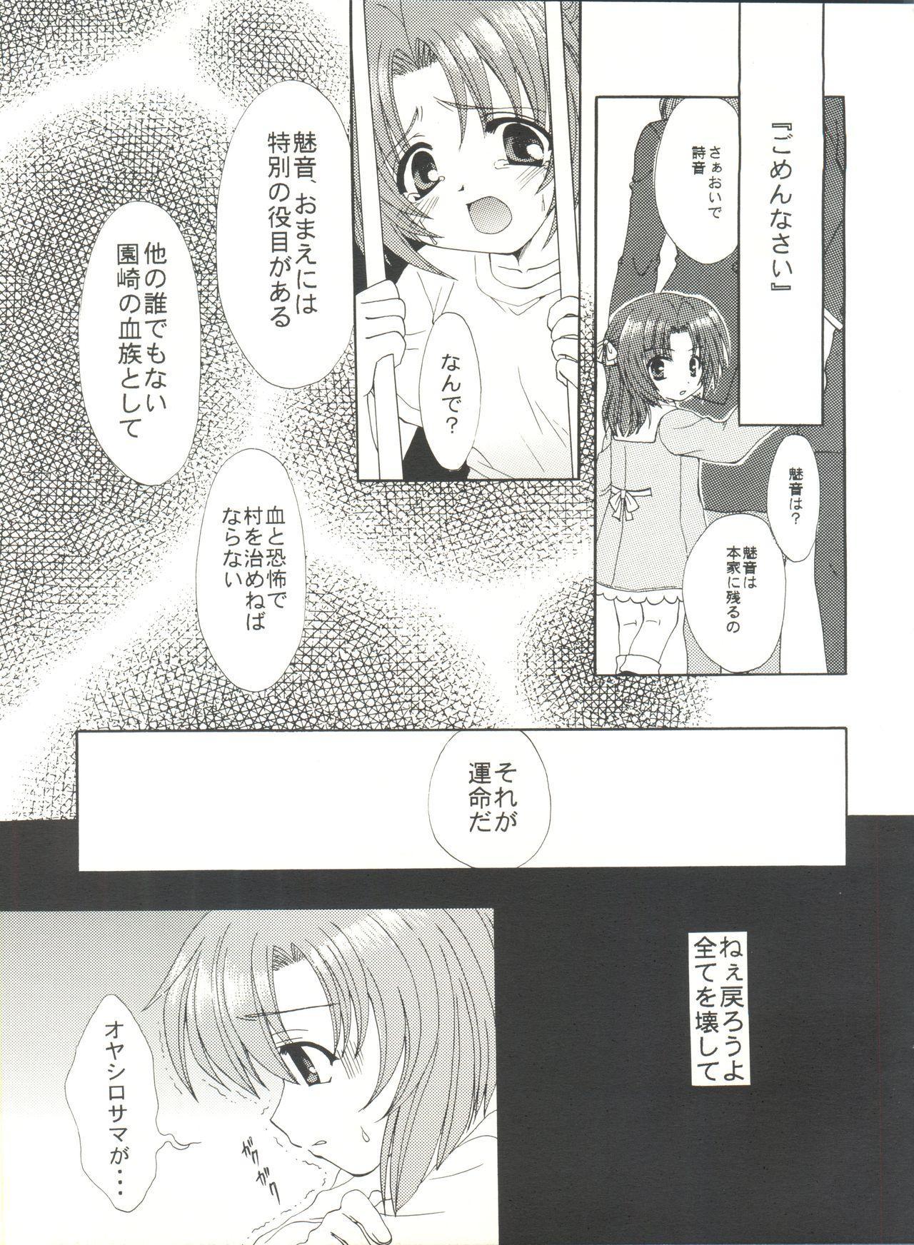 Higurashi no Naku ya ni 16