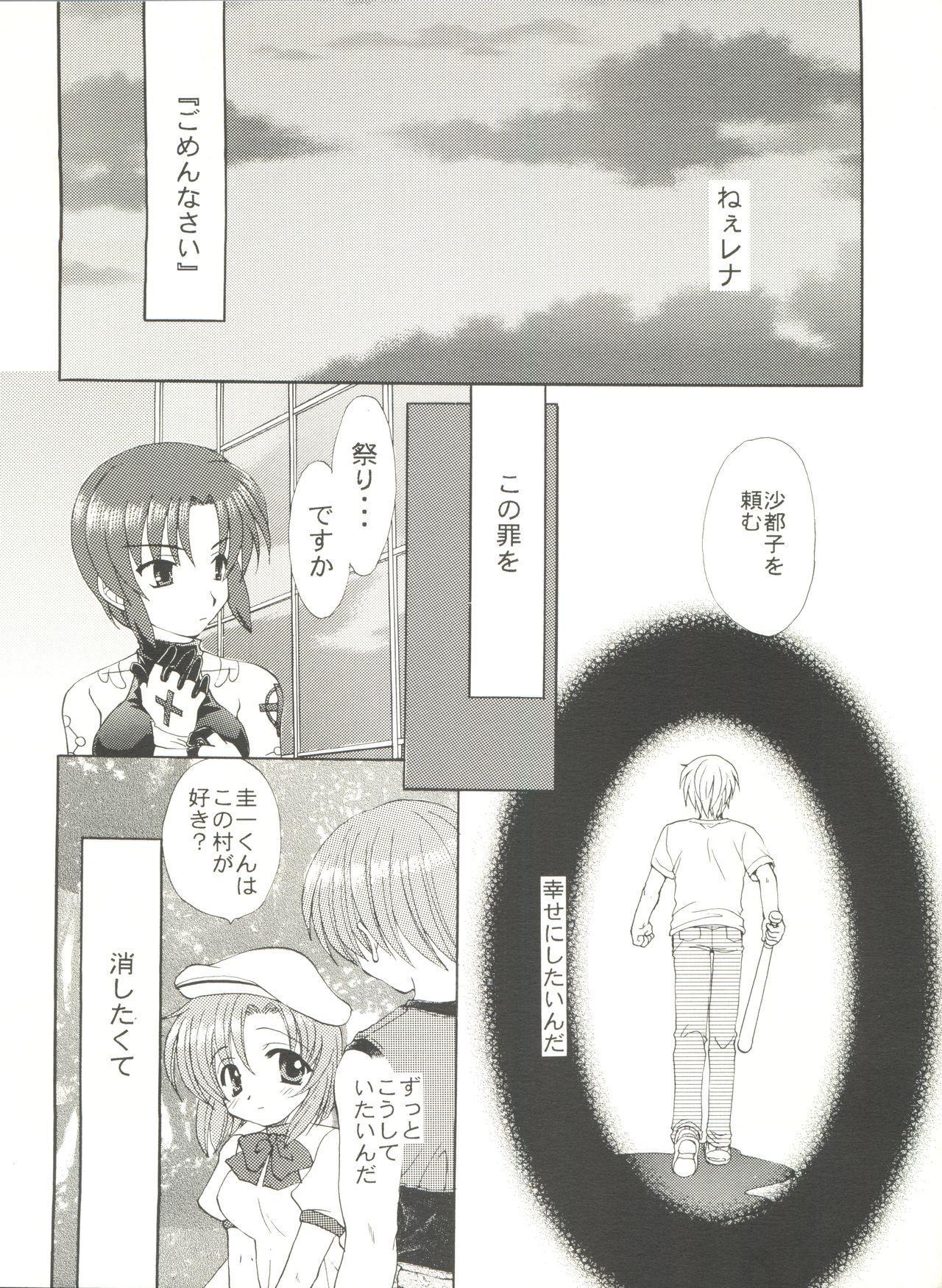 Higurashi no Naku ya ni 17