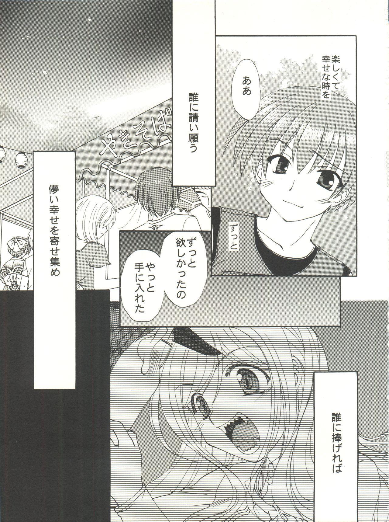 Higurashi no Naku ya ni 18