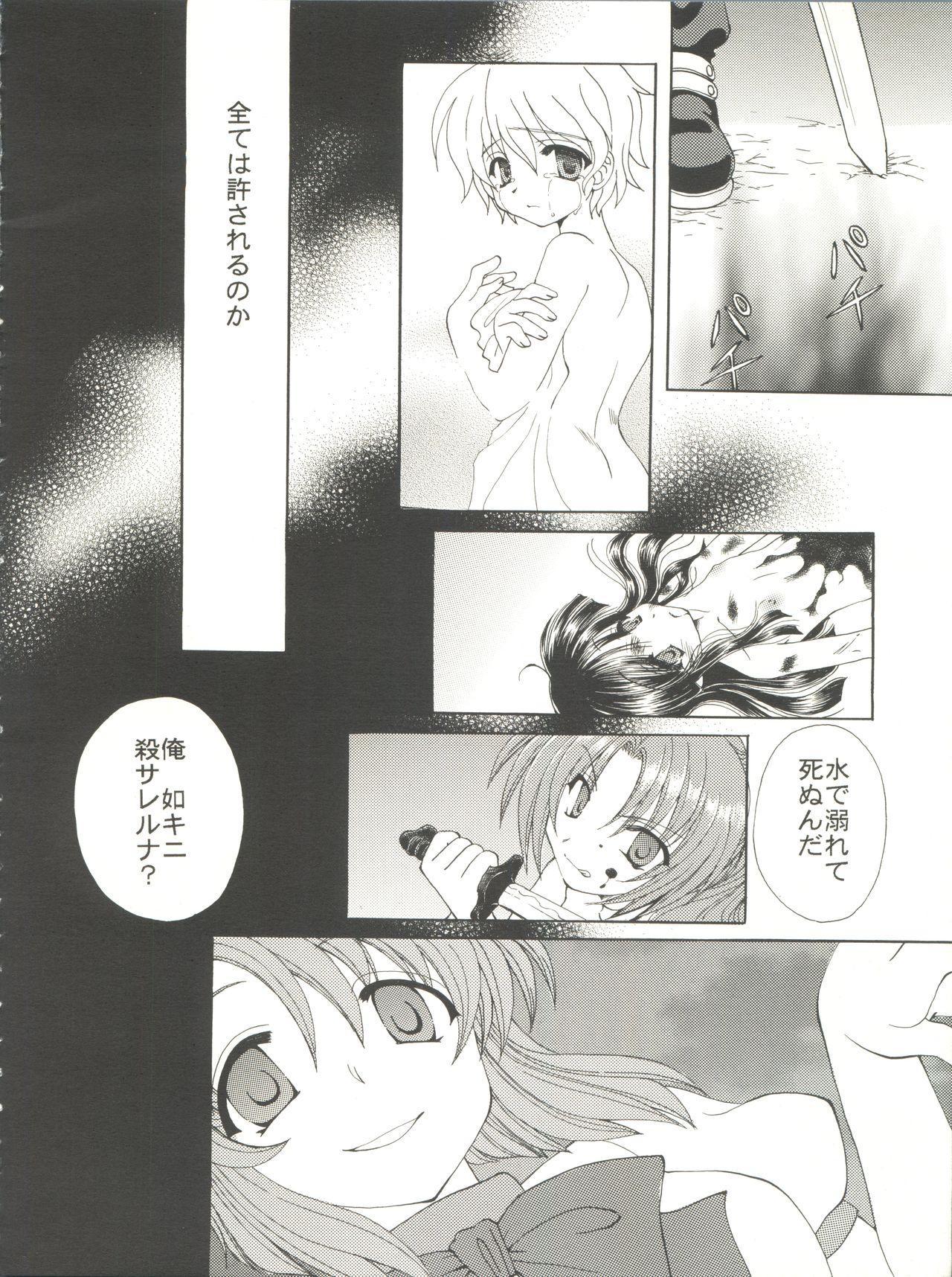 Higurashi no Naku ya ni 19