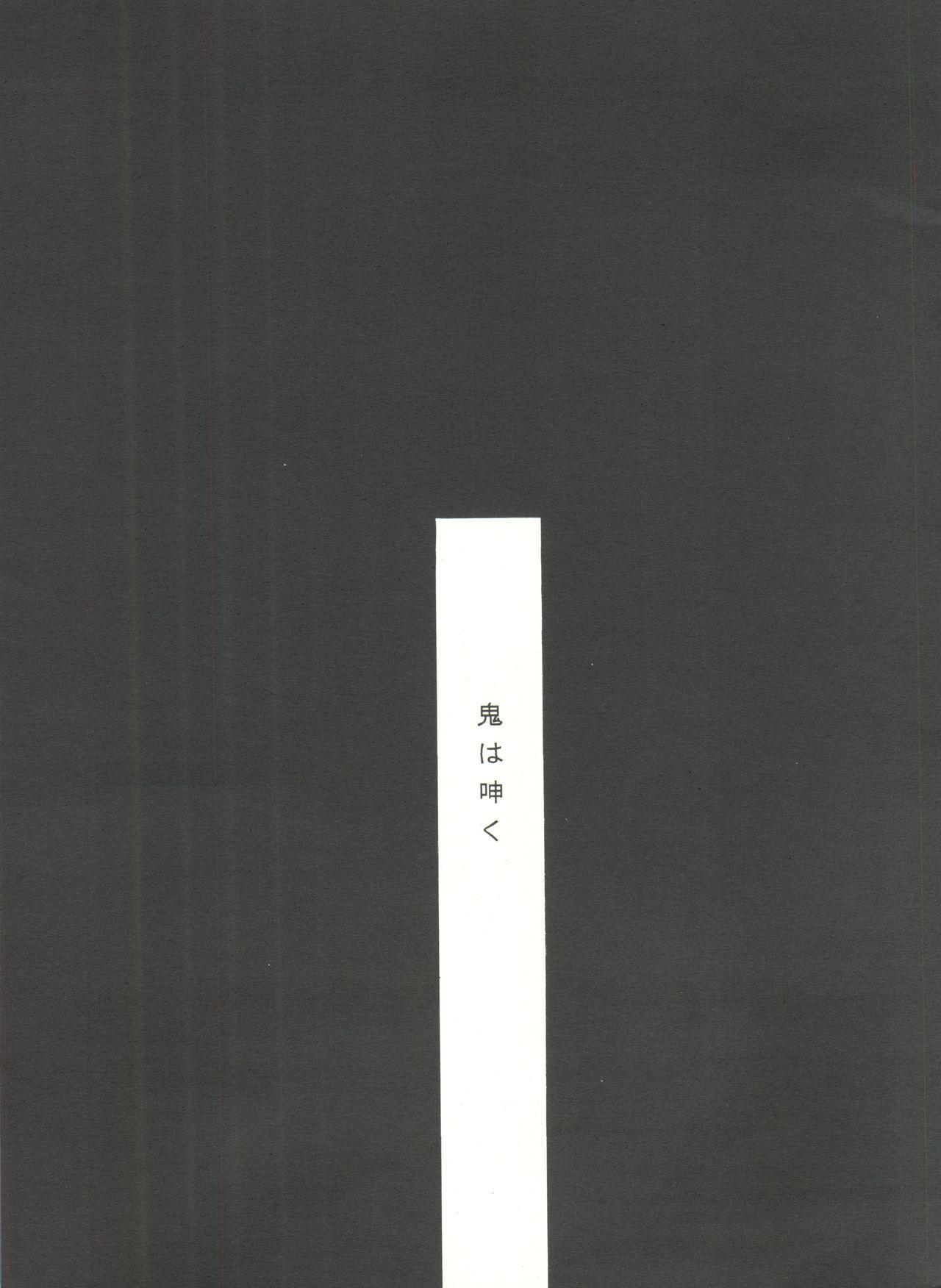 Higurashi no Naku ya ni 20