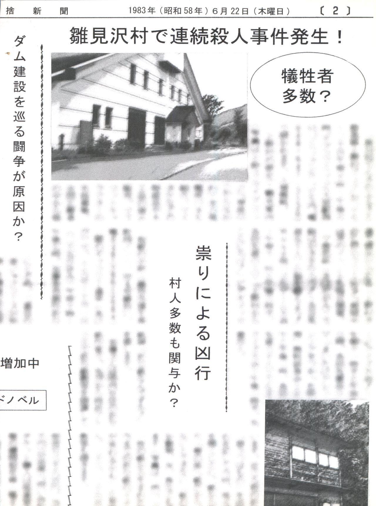 Higurashi no Naku ya ni 23