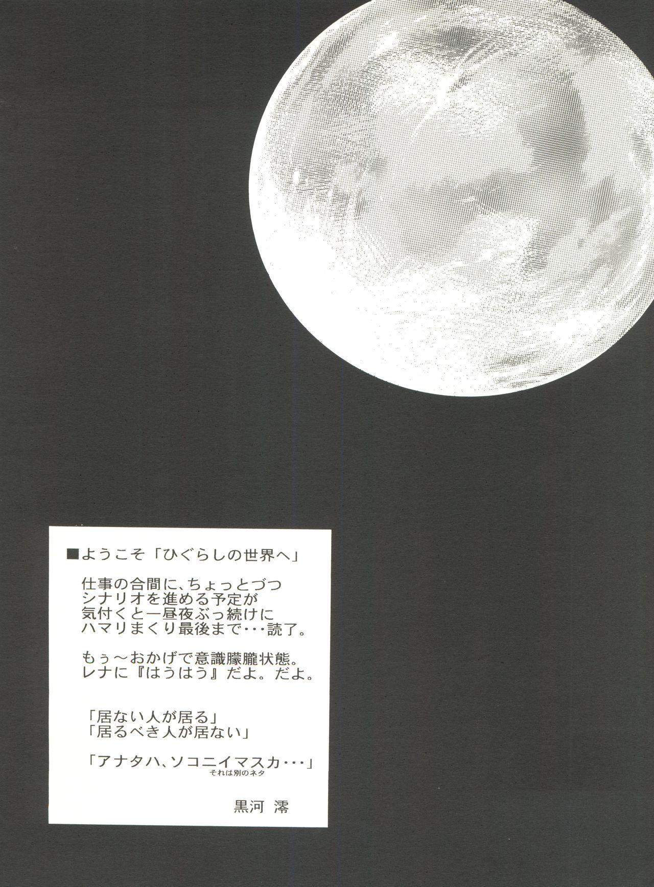 Higurashi no Naku ya ni 3