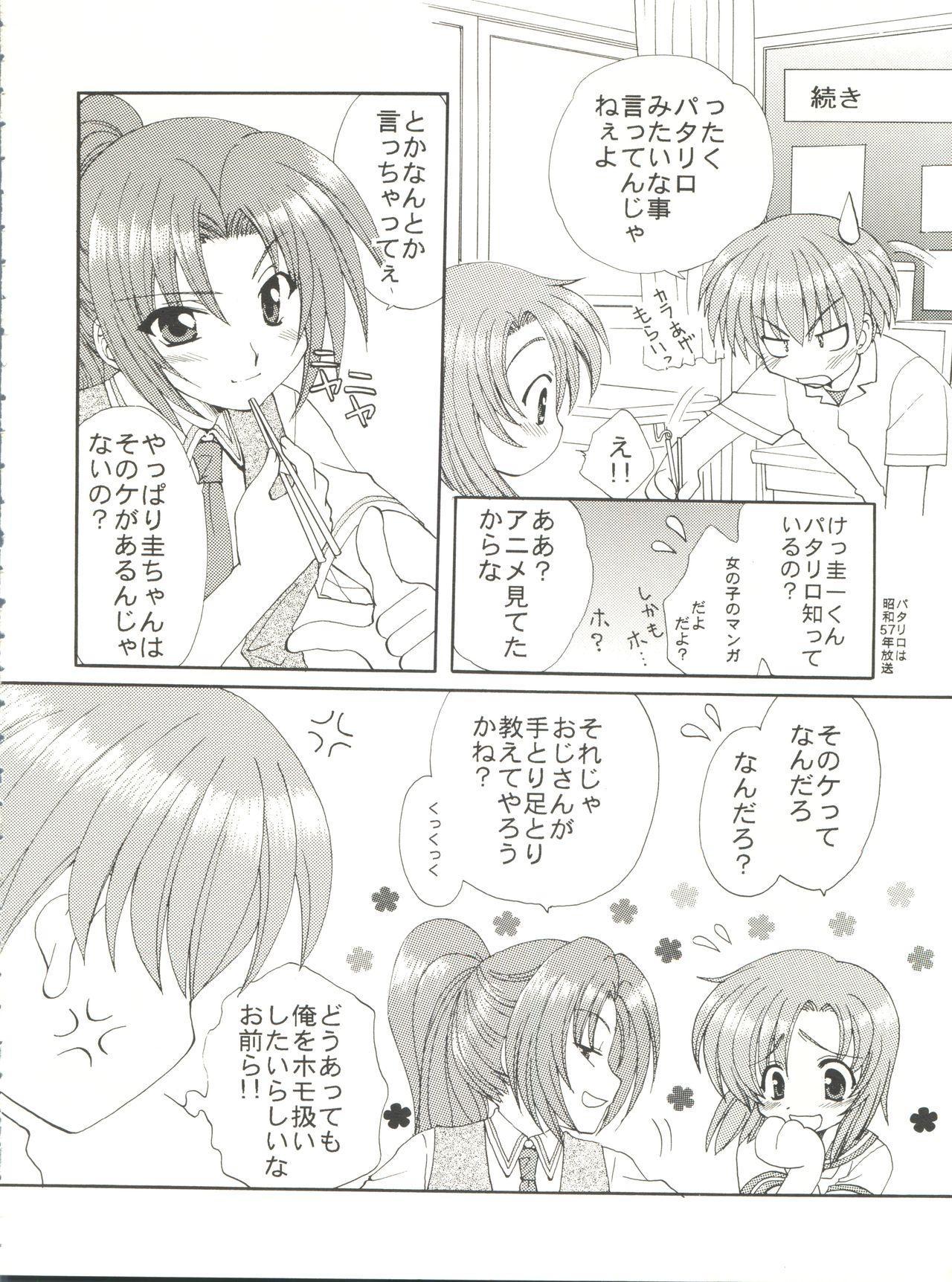 Higurashi no Naku ya ni 5