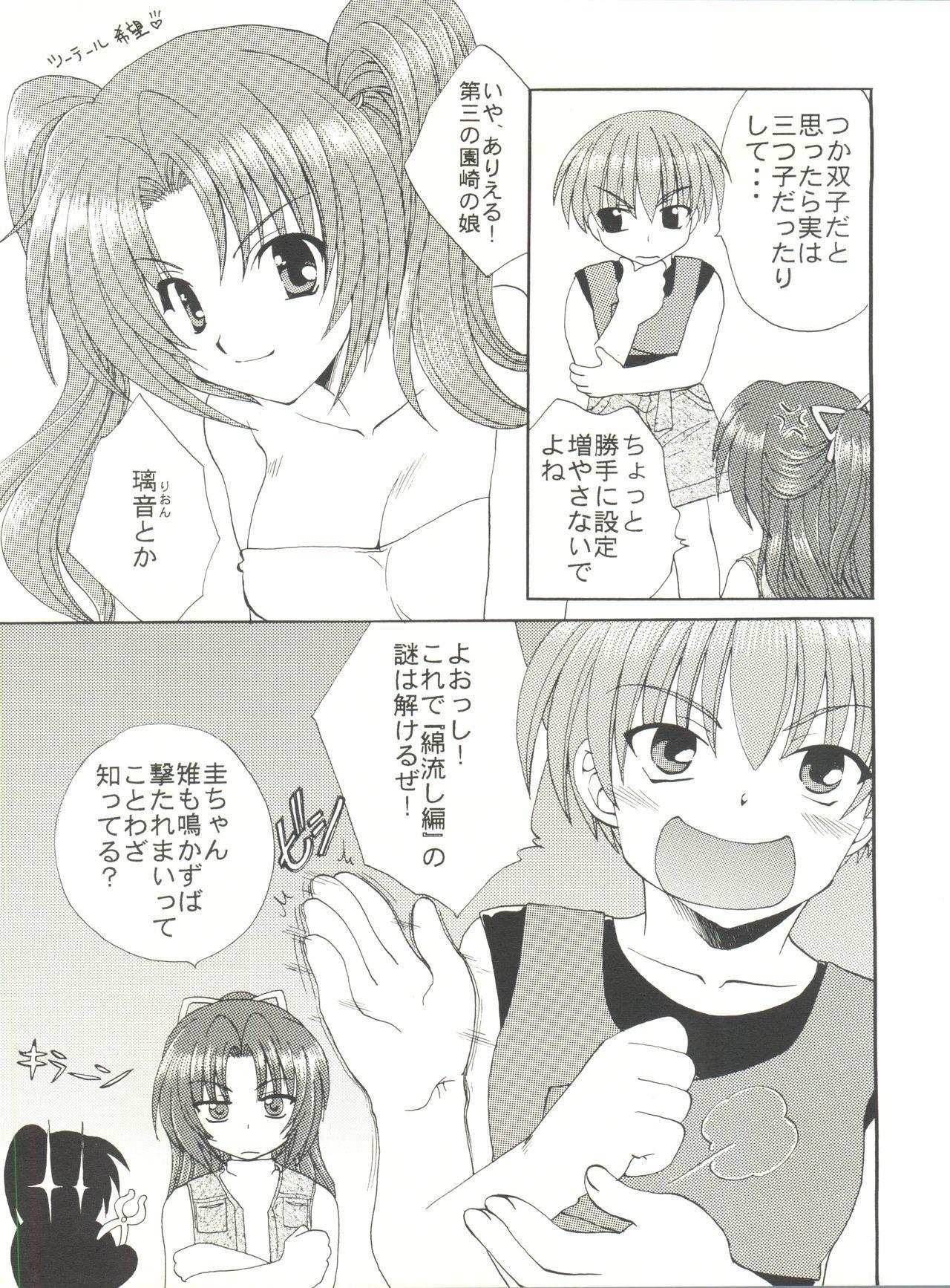 Higurashi no Naku ya ni 8