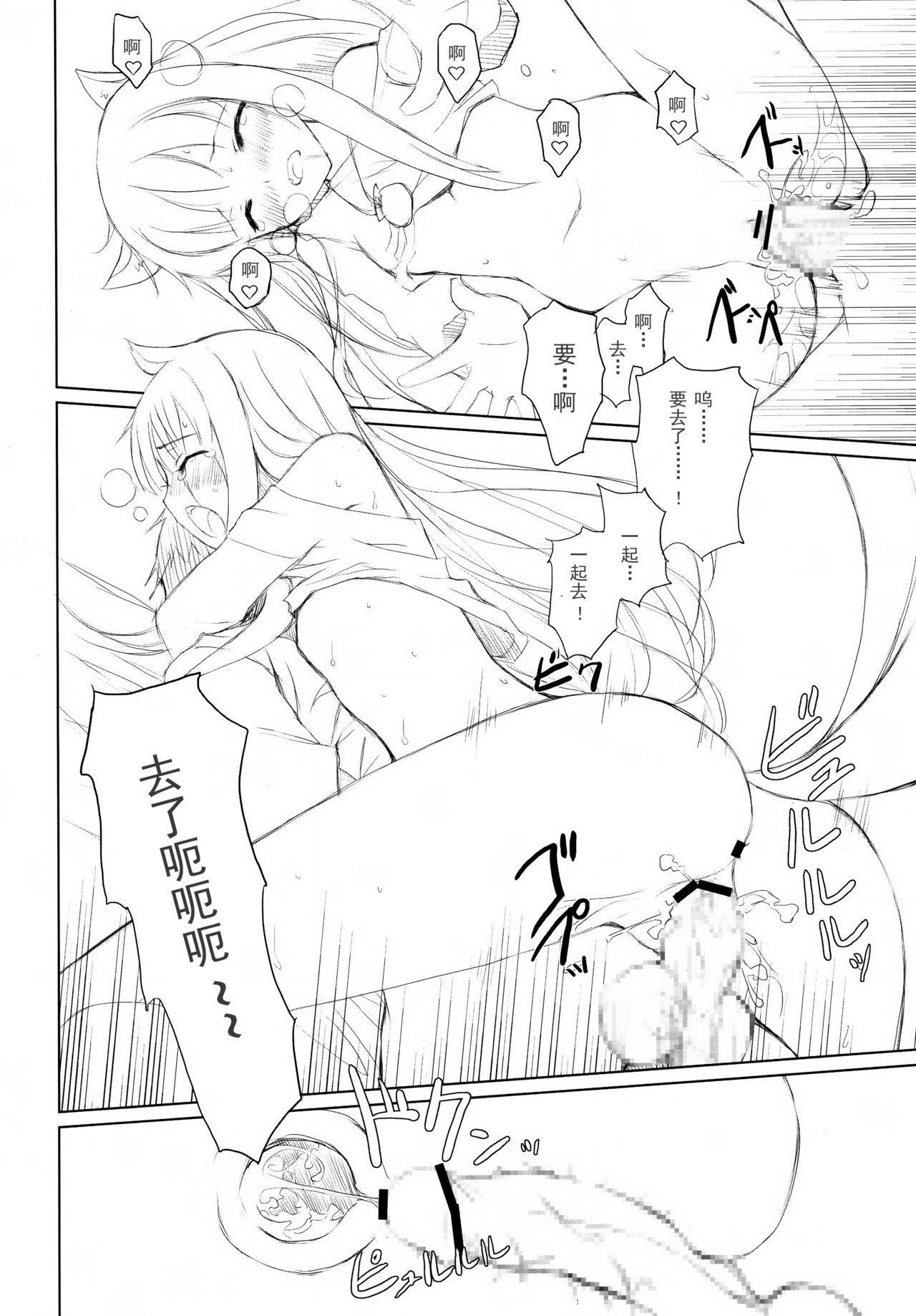 Ookami to Gekishinryou 12