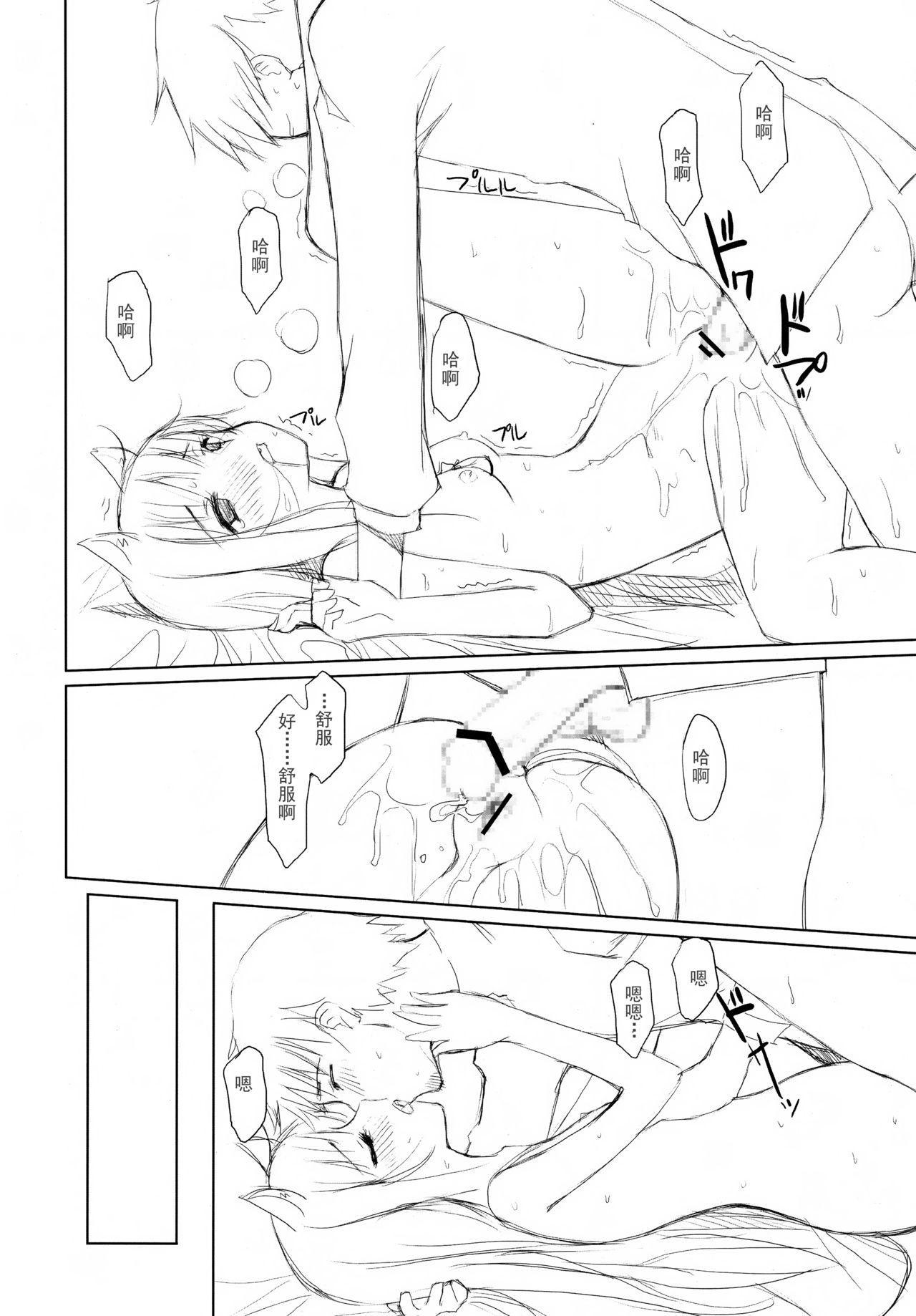 Ookami to Gekishinryou 18