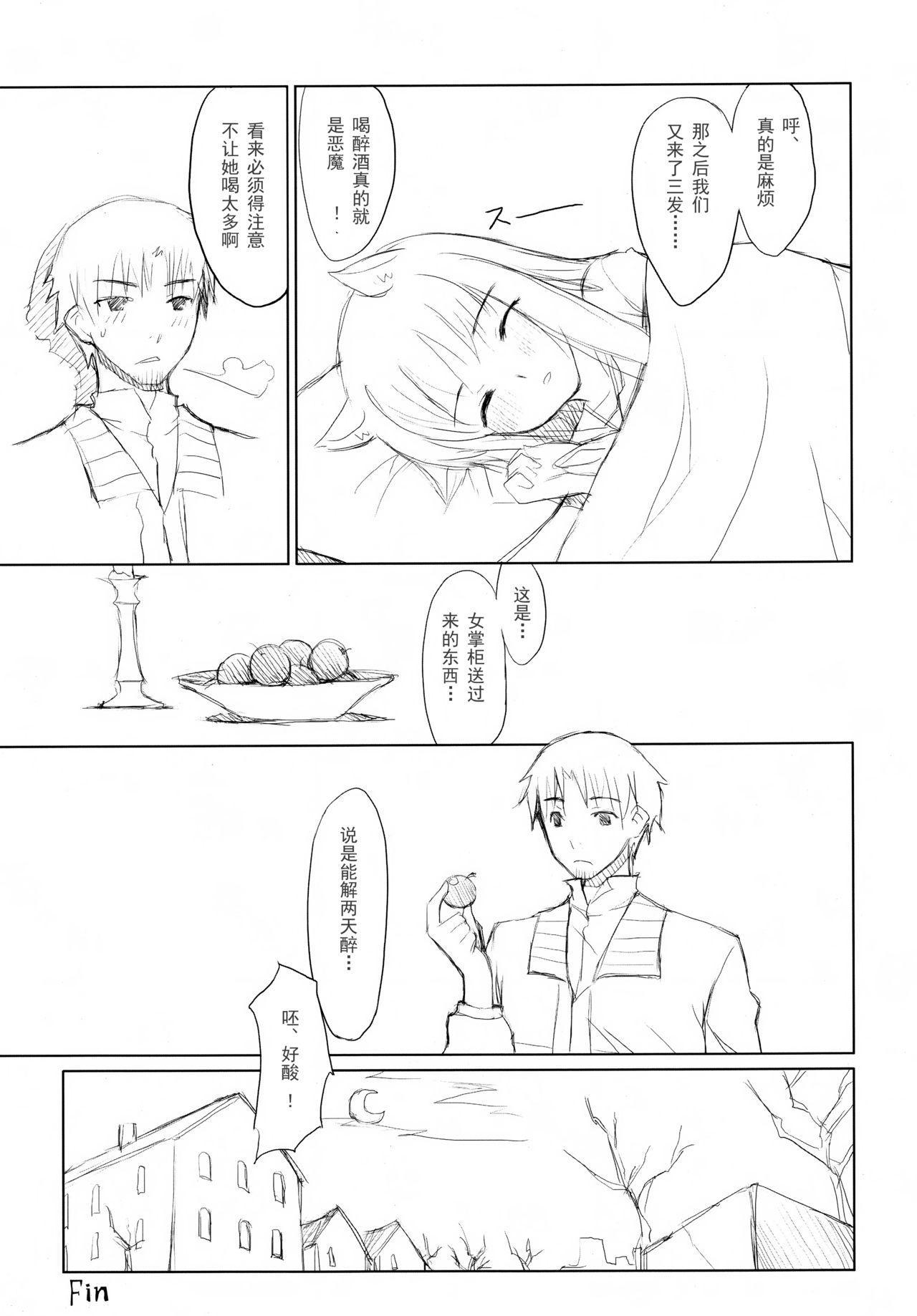 Ookami to Gekishinryou 19