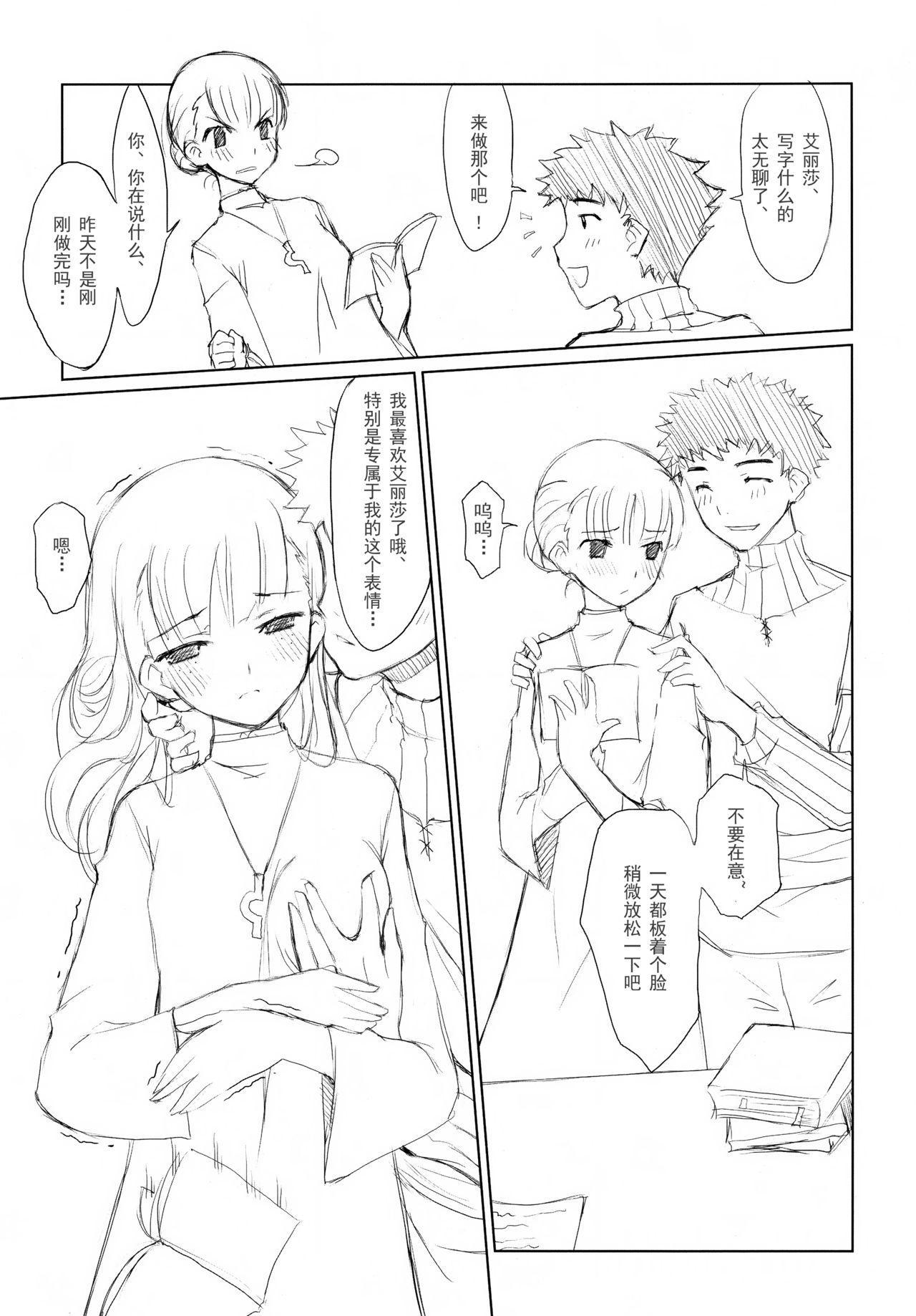 Ookami to Gekishinryou 21