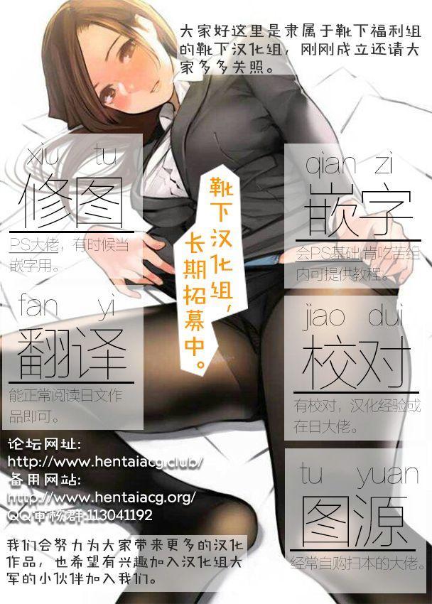 Ookami to Gekishinryou 27