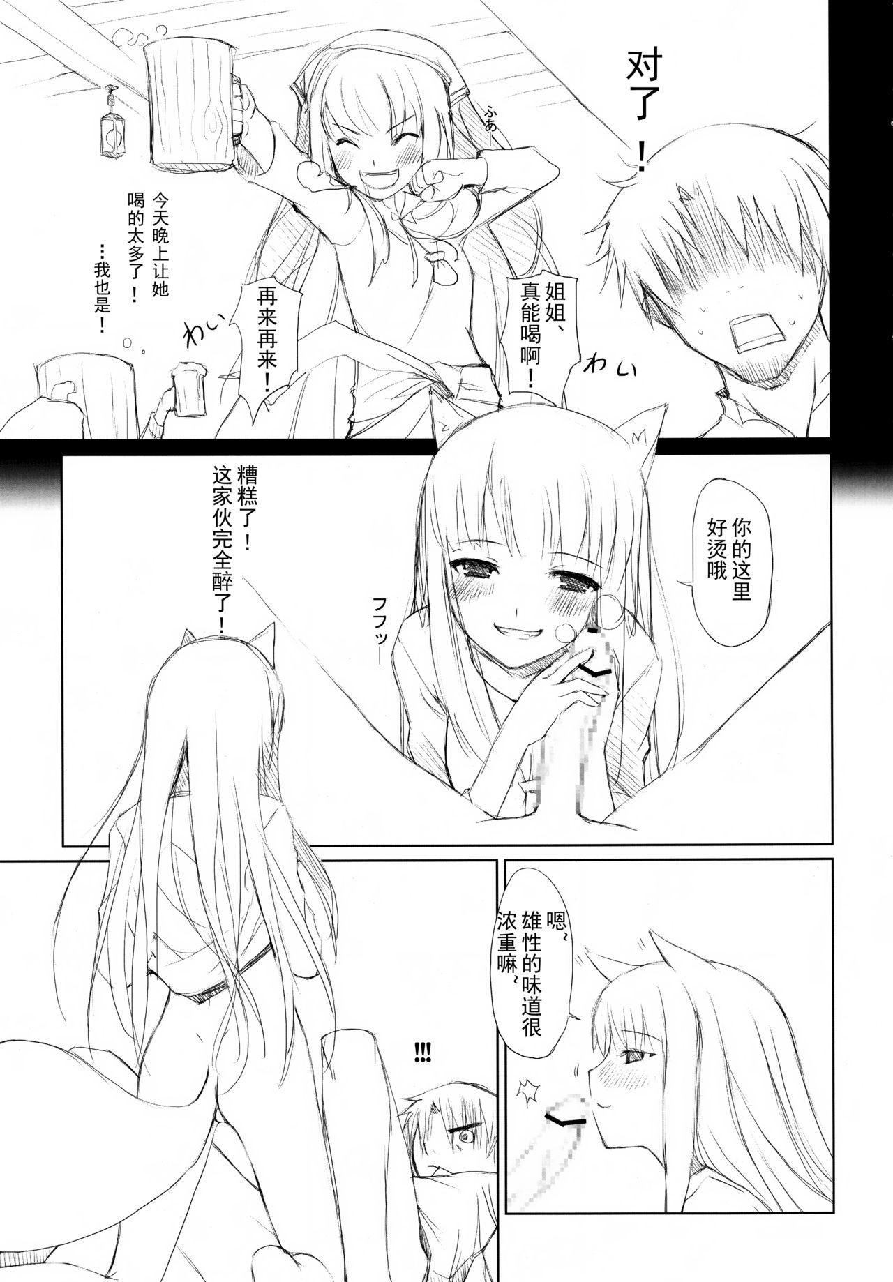Ookami to Gekishinryou 5