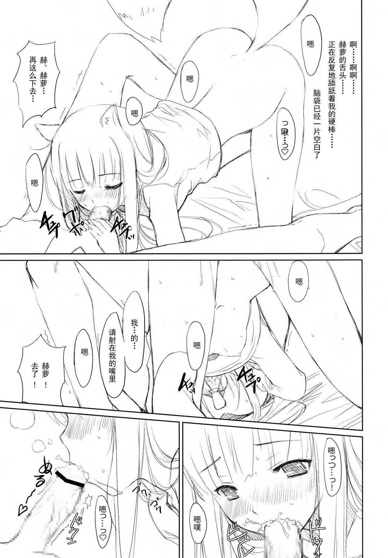 Ookami to Gekishinryou 7