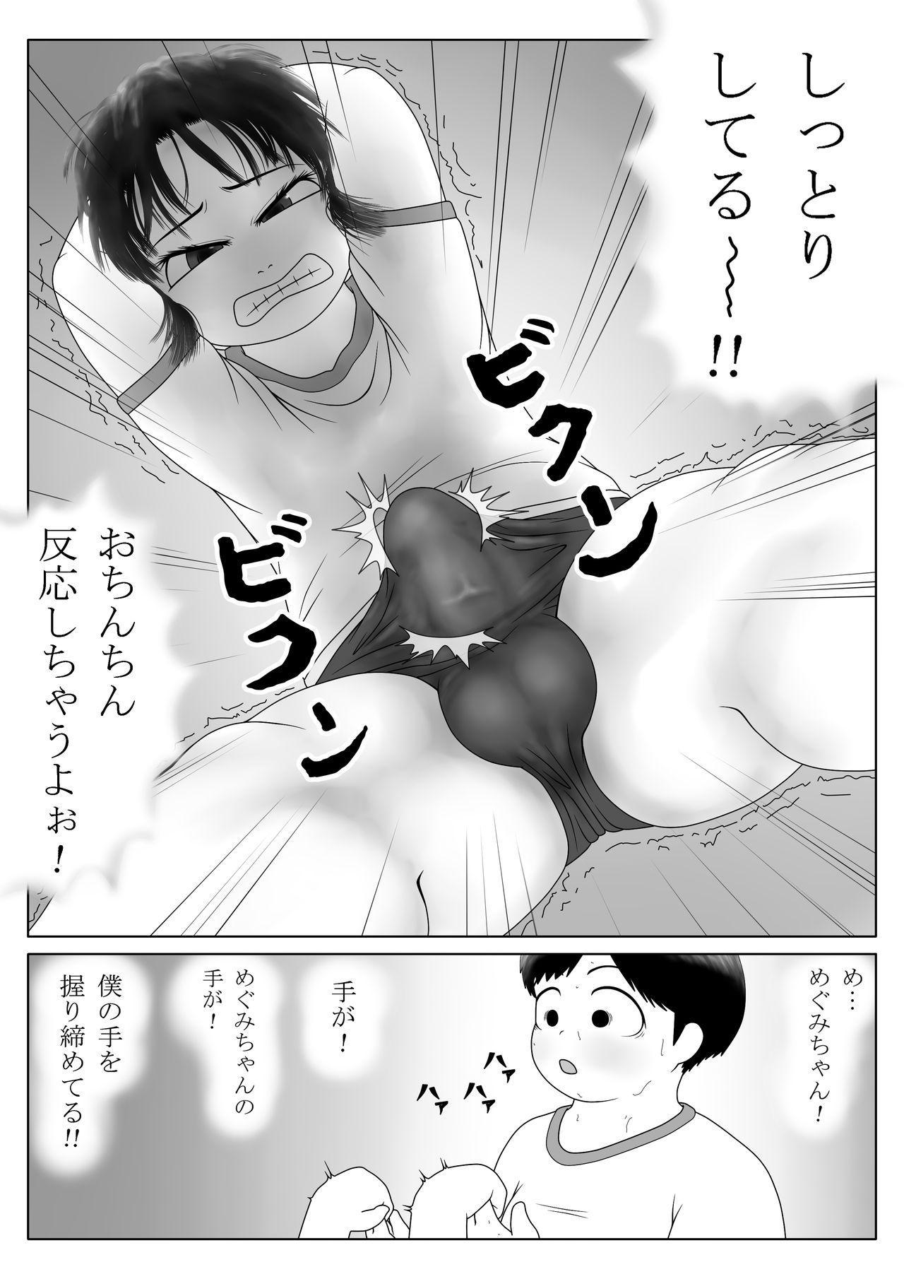 Hentai-tachi no Seishun 10