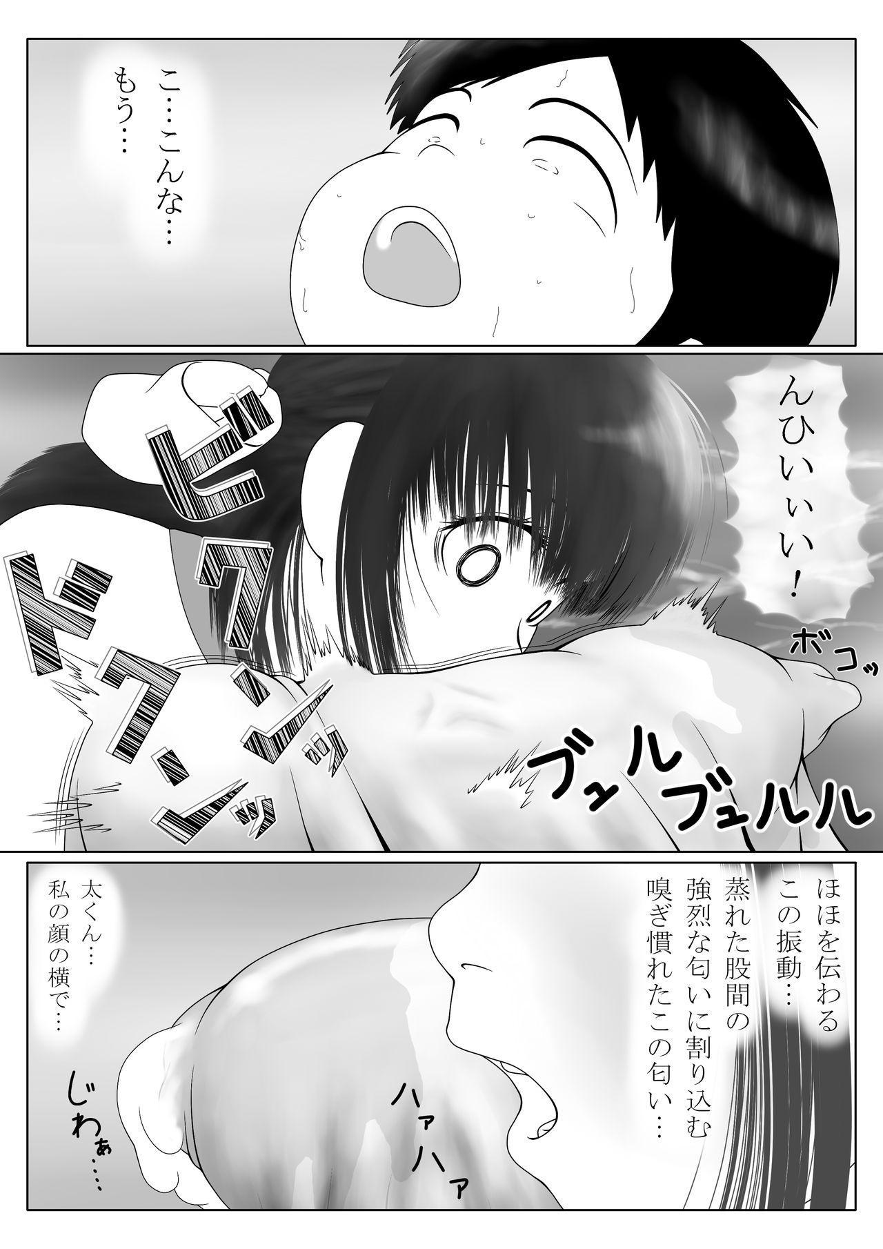 Hentai-tachi no Seishun 13