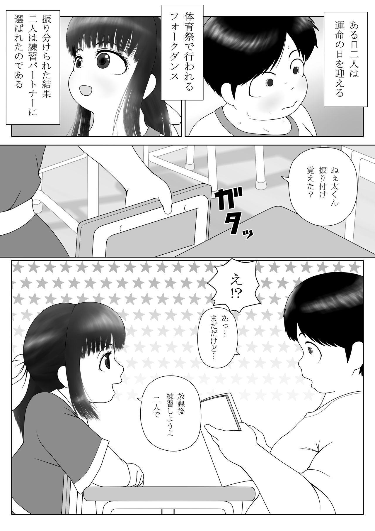 Hentai-tachi no Seishun 6