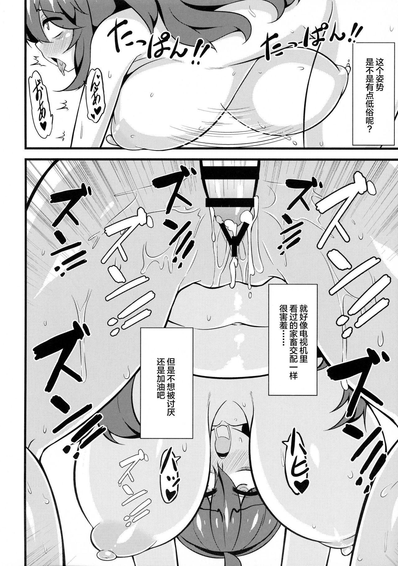 Tomodachi? Maniac 02 18