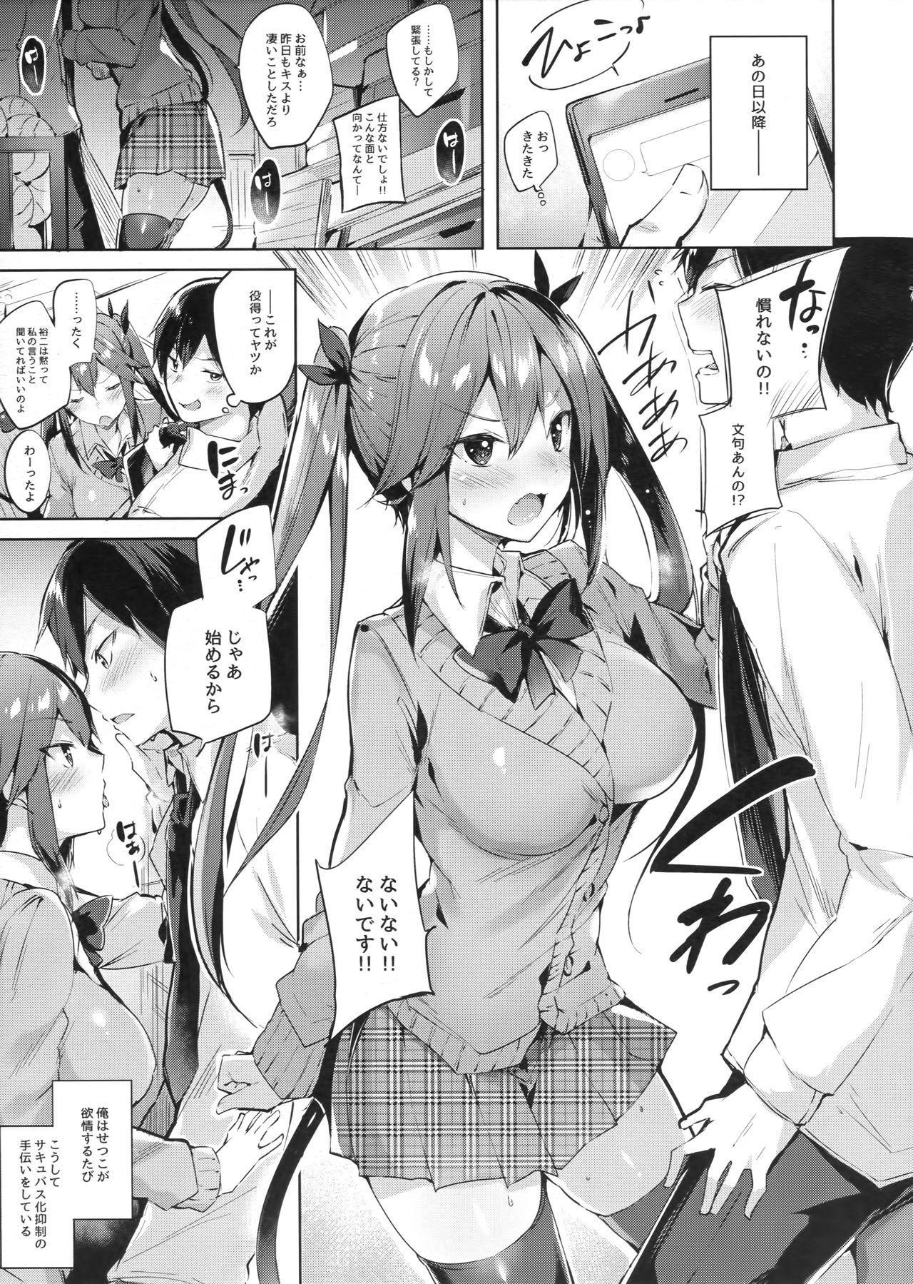 Koakuma Setsuko no Himitsu vol.3 3