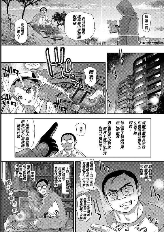 Kamen no Otoko Anonymous Man 2