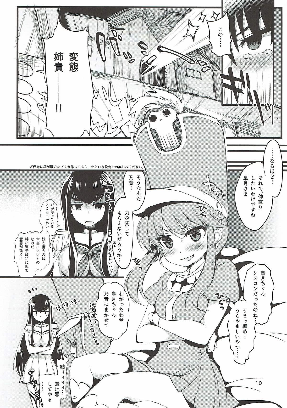 Yuri la Kill 9