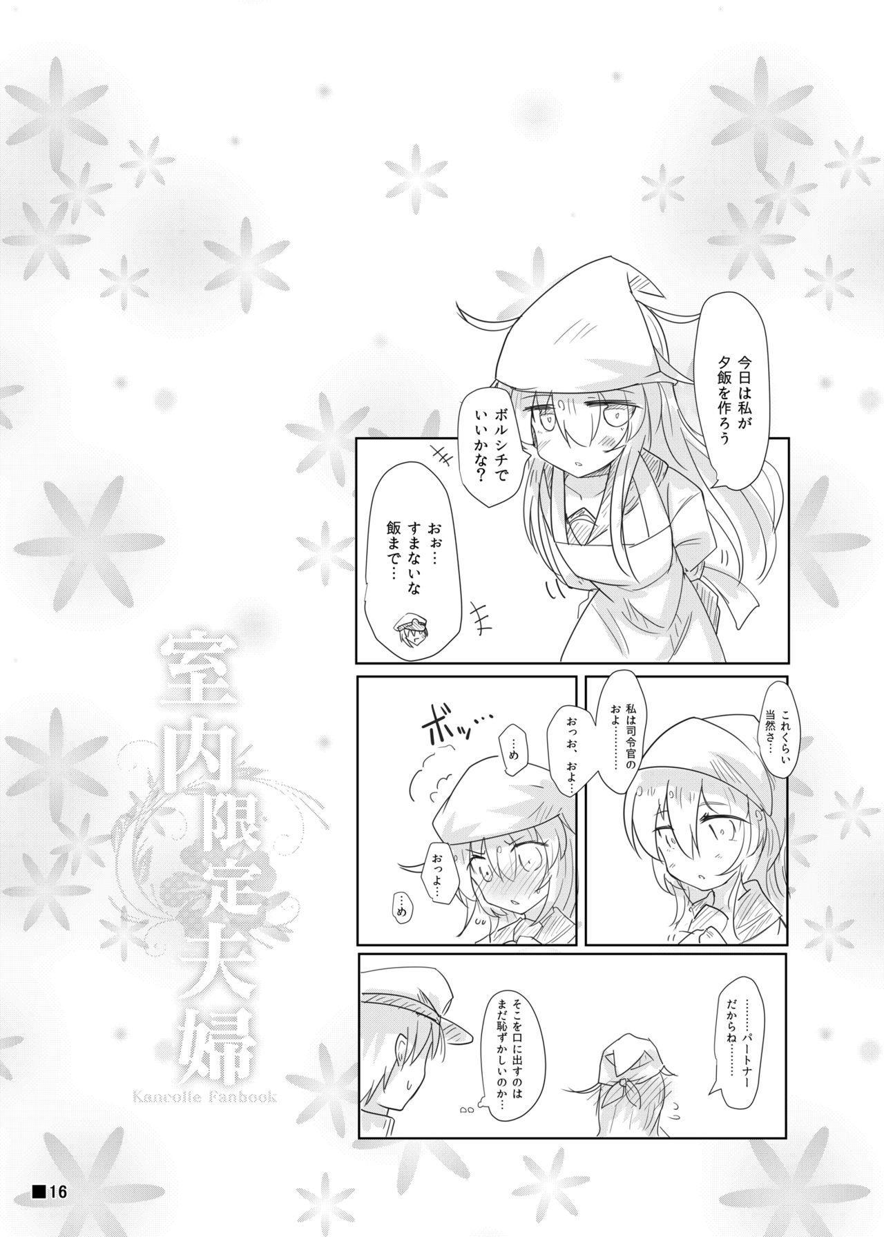 Shitsunai Gentei Fuufu 16
