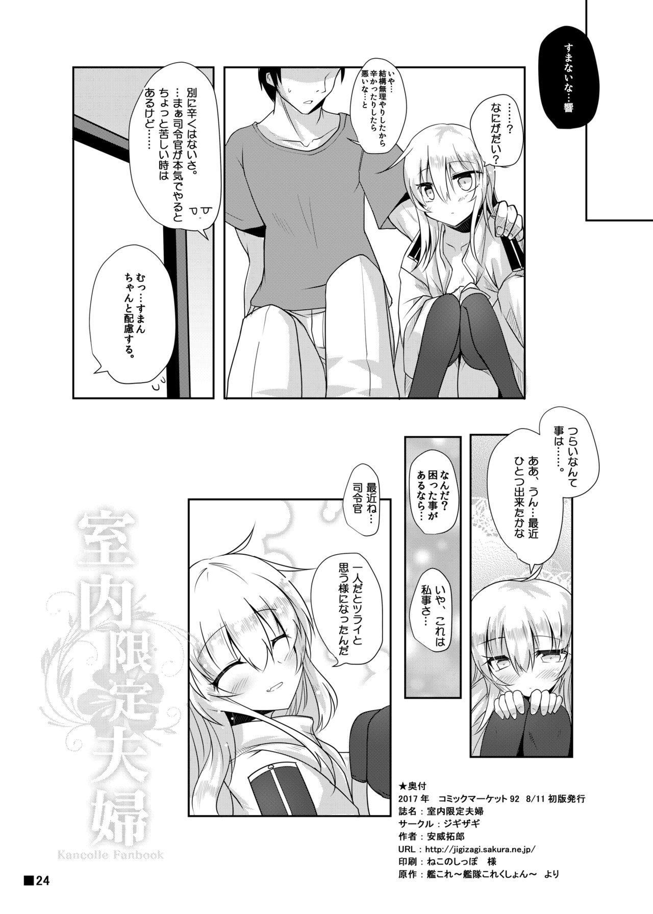 Shitsunai Gentei Fuufu 24