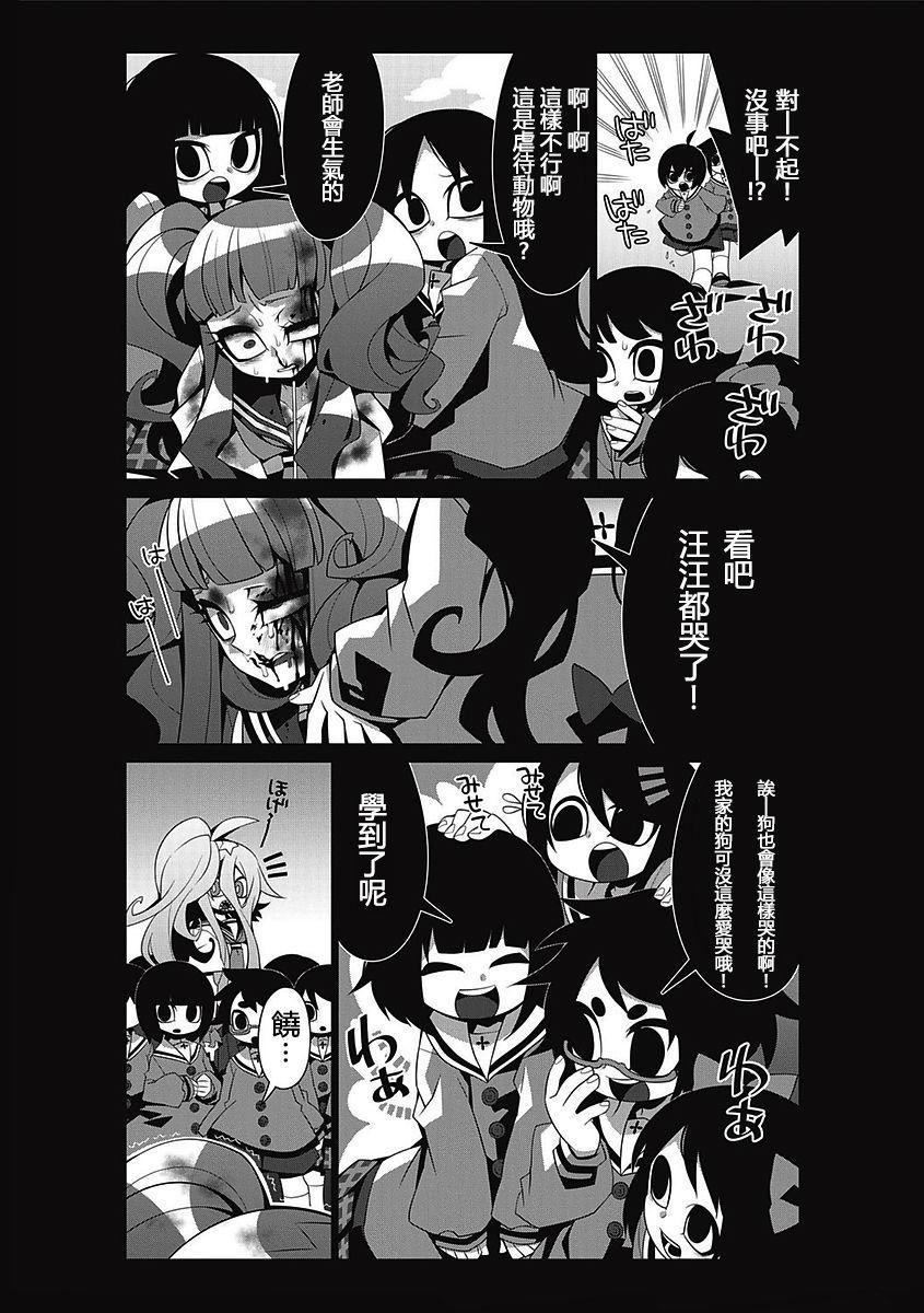 Bokura no Kawaii Inukkoro丨我們的可愛小狗 12