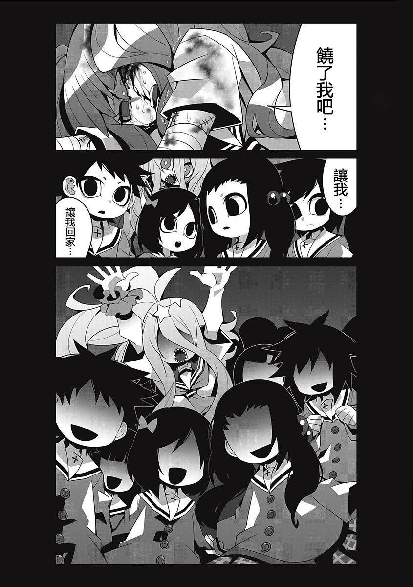 Bokura no Kawaii Inukkoro丨我們的可愛小狗 13